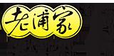 宣威市浦记火腿食品有限公司
